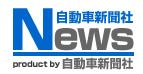 株式会社 自動車新聞社